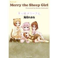 羊っ娘メリーさん