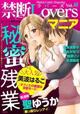 禁断Loversマニア Vol.40 秘蜜残業