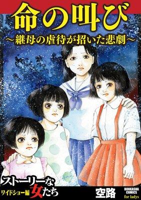 命の叫び〜継母の虐待が招いた悲劇〜
