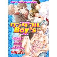 ワンダフルBoy's Vol.21