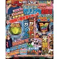 パチンコオリジナル必勝法スペシャル2016年3月号