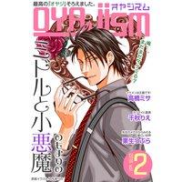 月刊オヤジズム2016年 Vol.2