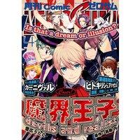 Comic ZERO−SUM (コミック ゼロサム) 2016年4月号