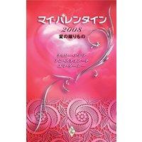 マイ・バレンタイン2008 愛の贈りもの