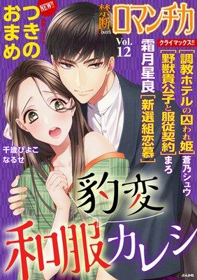 禁断Loversロマンチカ vol.12 豹変和服カレシ