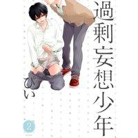 過剰妄想少年 2【電子版一部書店限定特典付き】