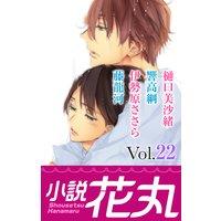 小説花丸 Vol.22