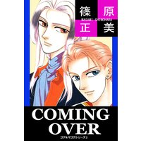 COMING OVER ゴグ&マゴグシリーズ2