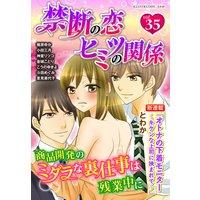 禁断の恋 ヒミツの関係 vol.35