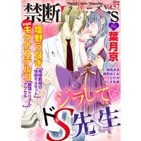 禁断Lovers Vol.57 ジラしてドS先生