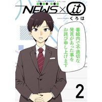 NEWS×it 2巻