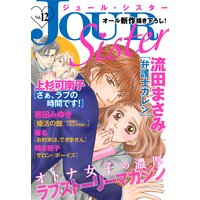 JOUR Sister Vol.12