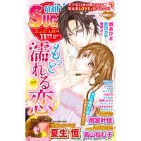 miniSUGAR Vol.35(2014年11月号)