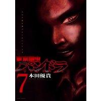 東京闇虫 −2nd scenario−パンドラ 7