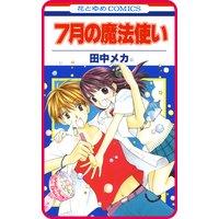 【プチララ】7月の魔法使い story03