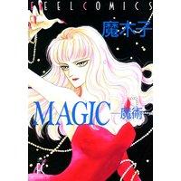 MAGIC —魔術—