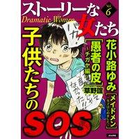 ストーリーな女たち Vol.6 子供たちのSOS