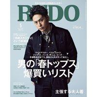 RUDO 2016年5月号
