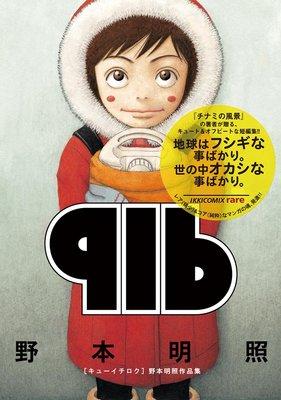 916〜野本明照作品集〜