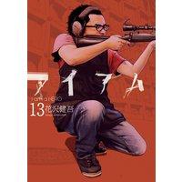 アイアムアヒーロー 13