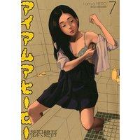 アイアムアヒーロー 7