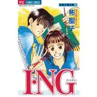 I・NG 1