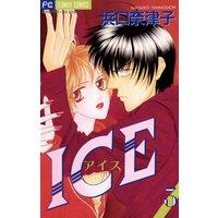 ICE(アイス) 3