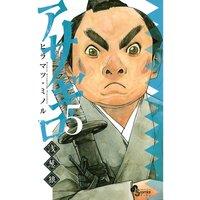 アサギロ〜浅葱狼〜 5