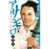 アサギロ〜浅葱狼〜 7