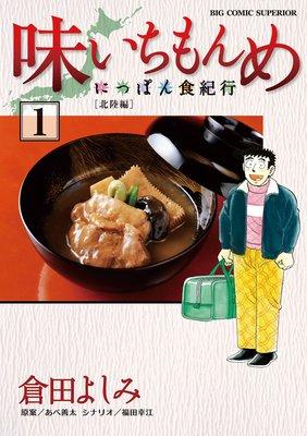 味いちもんめ〜にっぽん食紀行〜