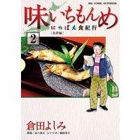 味いちもんめ〜にっぽん食紀行〜 2