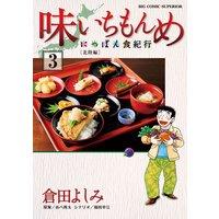 味いちもんめ〜にっぽん食紀行〜 3