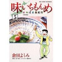 味いちもんめ〜にっぽん食紀行〜 5