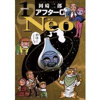 アフター0 Neo