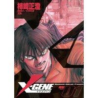X−GENE(イクスジーン)
