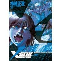 X−GENE(イクスジーン) 2