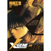 X−GENE(イクスジーン) 3