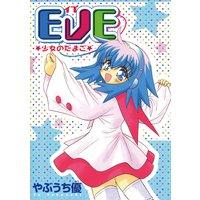EVE★少女のたまご★