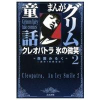 まんがグリム童話 クレオパトラ氷の微笑(2)