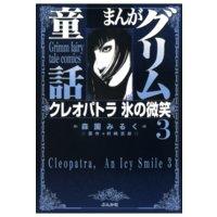 まんがグリム童話 クレオパトラ氷の微笑(3)
