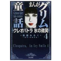 まんがグリム童話 クレオパトラ氷の微笑(4)