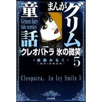 まんがグリム童話 クレオパトラ氷の微笑(5)