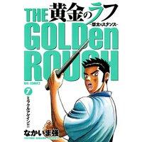 黄金のラフ 7