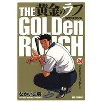 黄金のラフ 24