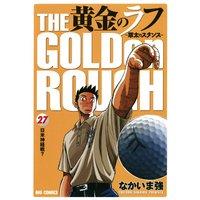 黄金のラフ 27