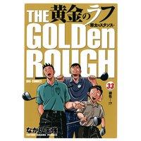 黄金のラフ 33