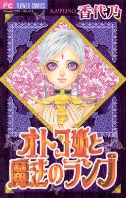 オトコ姫と魔法のランプ