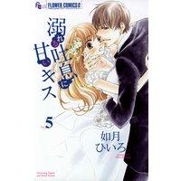 溺れる吐息に甘いキス 5