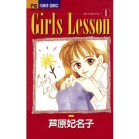 Girls Lesson
