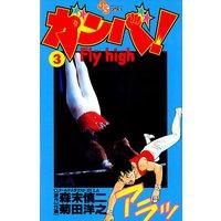 ガンバ! Fly high 3